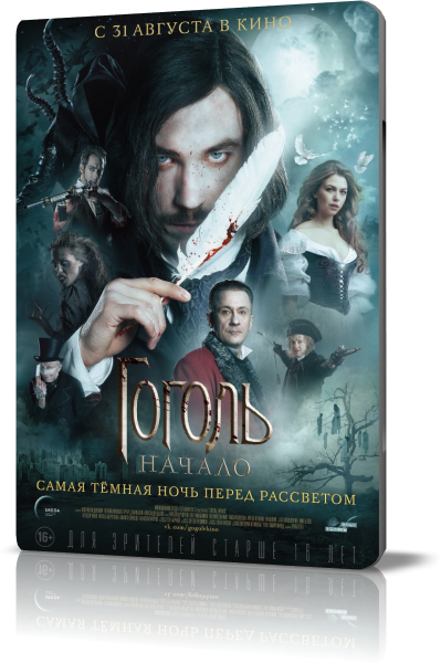 Гоголь. Начало (Егор Баранов) [2017, приключения,триллер, детектив, WEB-DLRip-AVC]