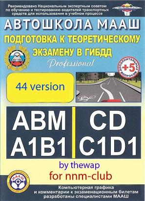 МААШ | Автошкола МААШ. Подготовка к теоретическому экзамену в ГИБДД v.44 (2017) [MDF]