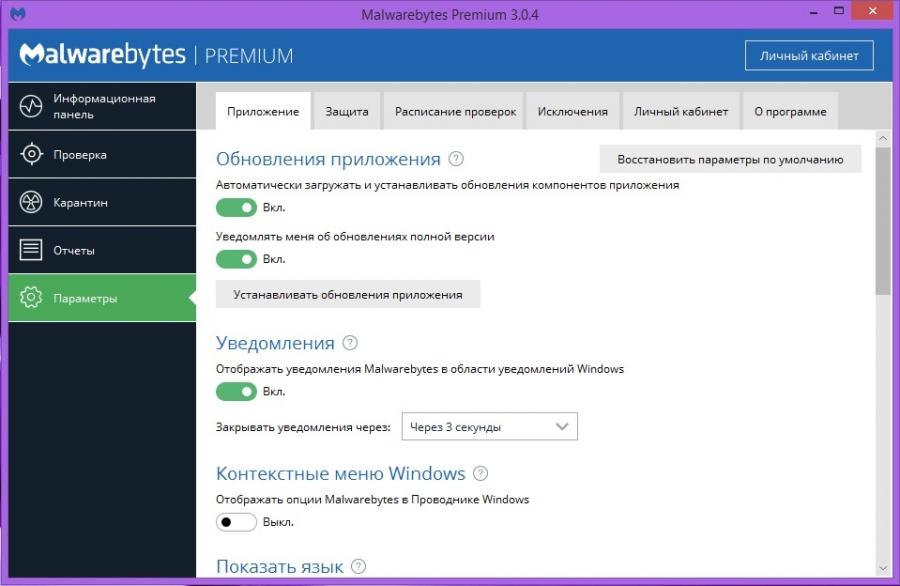 Malwarebytes Anti-Malware Premium 3.2.2.2029 [DC 05.10.2017] (2017) РС | RePack by KpoJIuK