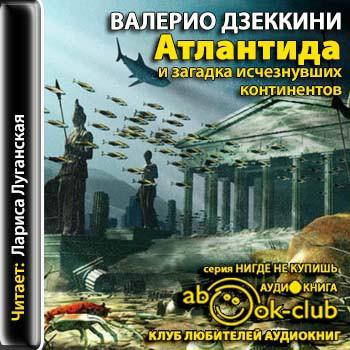 Валерио Дзеккини | Атлантида и загадка исчезнувших континентов (2013) [MP3]