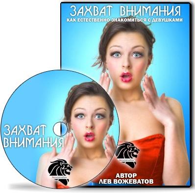 Лев Вожеватов | Захват внимания девушки (2012) HDRip [H.264/720p-LQ]