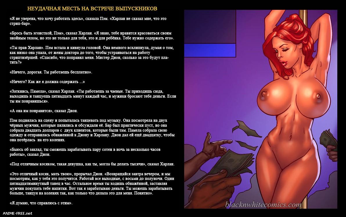 Reunion Revenge Goes Awry [Uncen] [RUS] Porn Comics