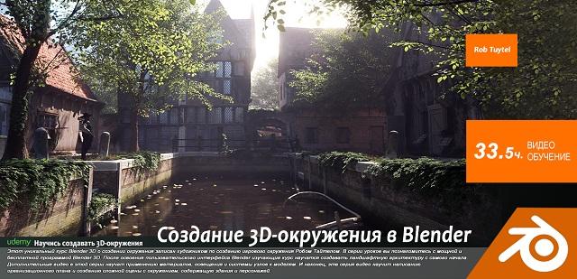 Udemy.com   Creating 3D environments in Blender / Создание 3D-окружения в Blender (2016) PCRec [H.264/1080p-LQ]