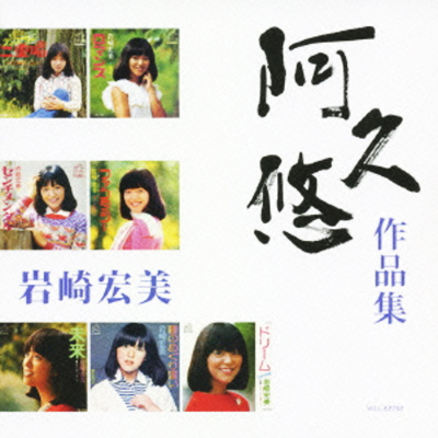20171022.0507.08 Hiromi Iwasaki - Hiromi Iwasaki (2008) cover.jpg