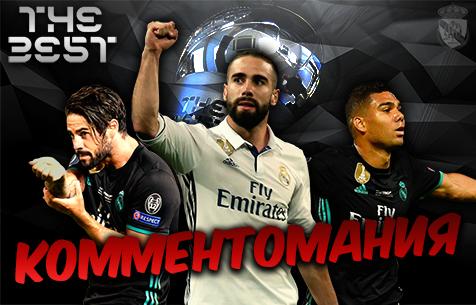 Комментомания: Команда года по версии FIFA. Кого не хватает?