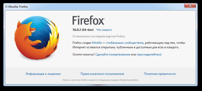 Mozilla Firefox 56.0.2 Final (2017) Русский