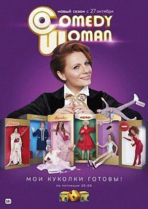 Comedy Woman. Новогодний (2017.12.31) WEB-DL [H.264/720p-LQ]