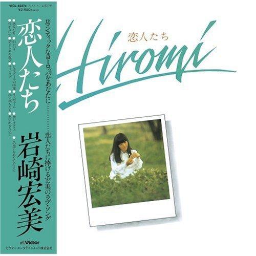 20171028.1016.1 Hiromi Iwasaki - Lovers (1979) cover.jpg