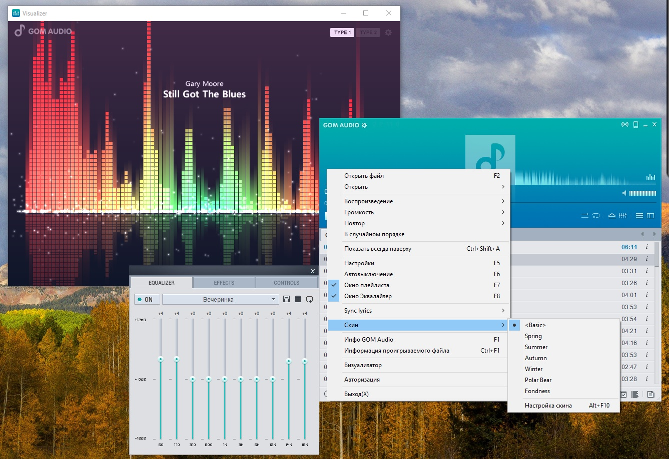 GOM Audio Player 2.2.11.0 (2017) PC