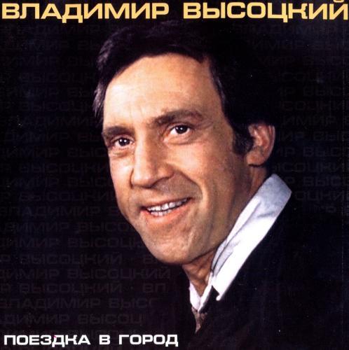 Владимир Высоцкий - Поездка в город (2004) [FLAC Lossless image + .cue]<Авторская песня>
