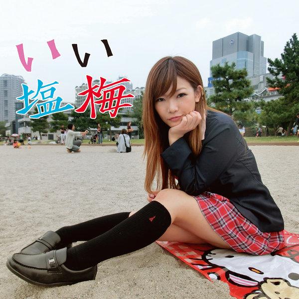20171103.0806.04 Ena Fujita - Ii Anbai cover.jpg