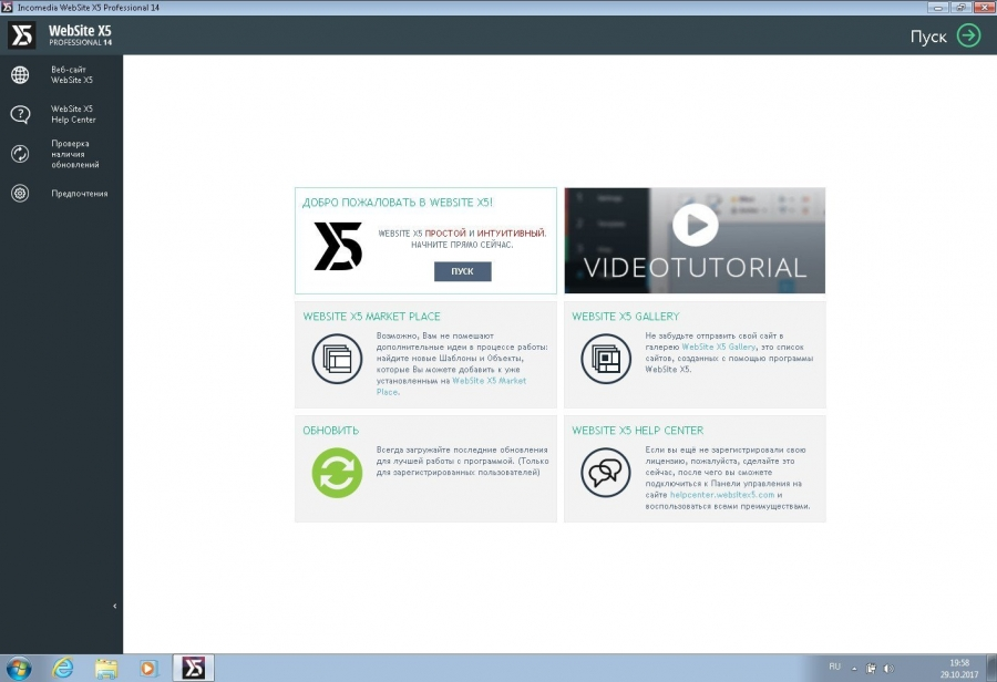 Incomedia WebSite X5 Professional 14.0.2.1 (2017) PC