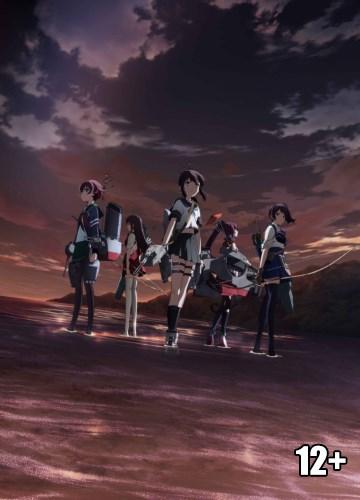 Gekijouban KanColle | Kantai Collection Movie | Fleet Girls Collection: Movie Sequence| Коллекционная флотилия на большом экране [2016, Movie] BDrip 1080p raw