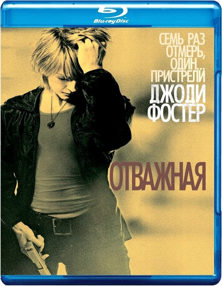 Отважная / The Brave One (2007) BDRemux 1080p | D, A