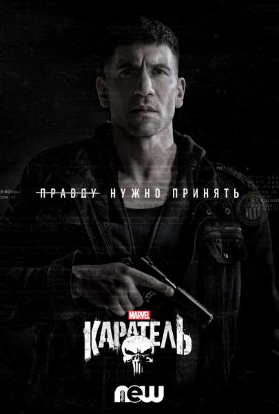 Каратель / The Punisher [Сезон: 1] (2017) WEBRip 1080p | NewStudio