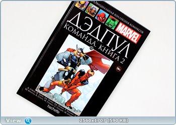 Marvel Официальная коллекция комиксов №98 - Дэдпул. Команда. Книга 2