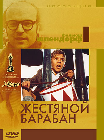 Жестяной барабан / Die Blechtrommel (Director's Cut) (1979) BDRip [MVO]