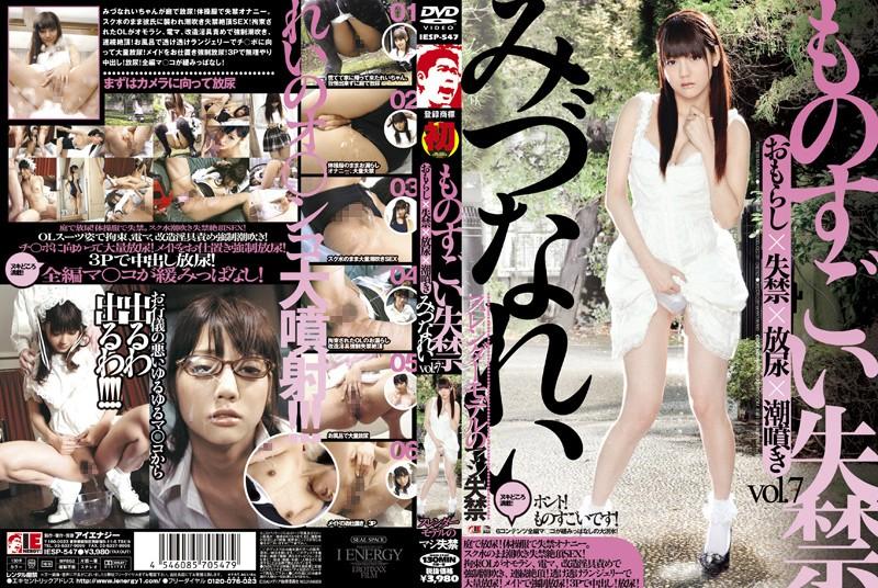 Rei MIZUNA - Pissing Herself Completely Vol.7 Rei Mizuna. [IESP-547] (IENERGY) [cen] [2010 г.,Big Tits,Blowjob,Fetish, DVDRip]