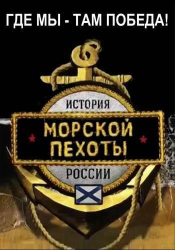 История морской пехоты России (2017) SATRip (2 серии из 2)