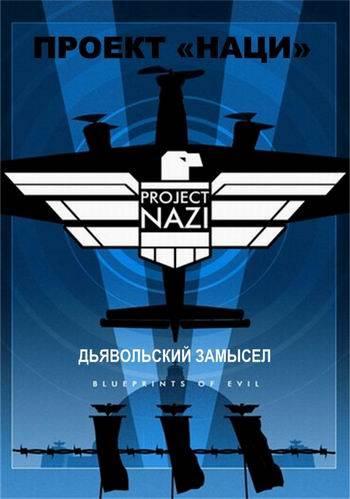 Проект «Наци»: Дьявольский замысел / Project Nazi: Blueprints of Evil (2017) HDTV [H.264/1080p-LQ] (6 серий из 6)