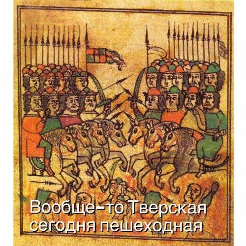 """""""Реальная история"""":татаро-монгольское иго"""