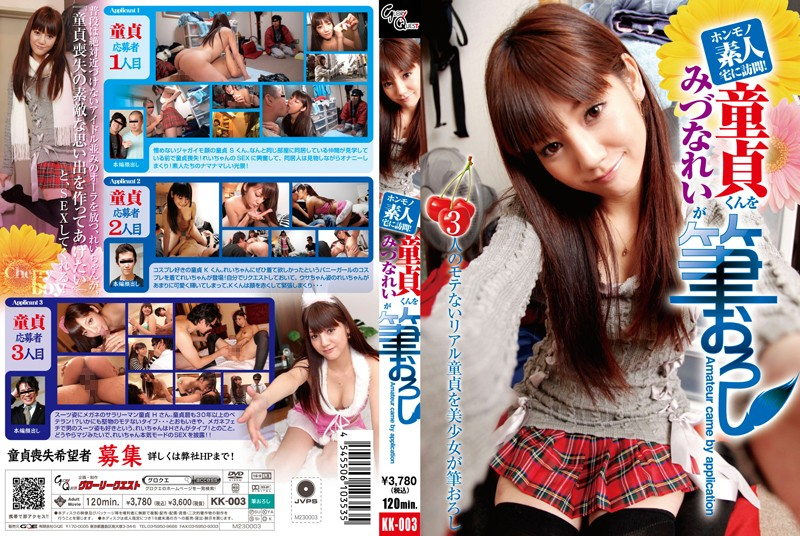 Rei_MIZUNA_-_Visiting_Real_Amateurs_at_Home__Rei_Mizuna_Deflorates_Cherry_Boy.__KK-003___Glory_Quest___cen_.avi.00010.jpg