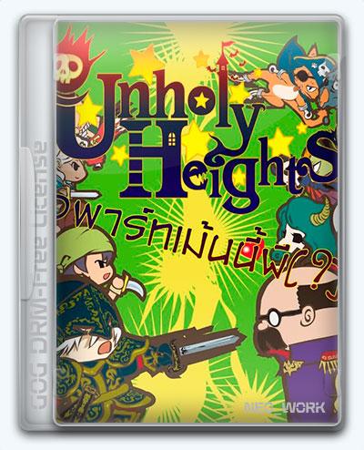 Unholy Heights (2013) [En/Jp] (20171109) License GOG
