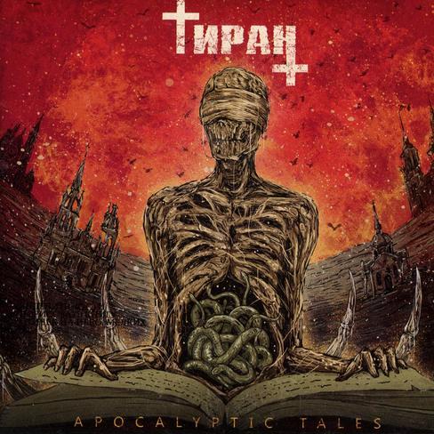 Тиран - Apocalyptic Tales (2017) [FLAC|Lossless|image + .cue] <Thrash Metal>