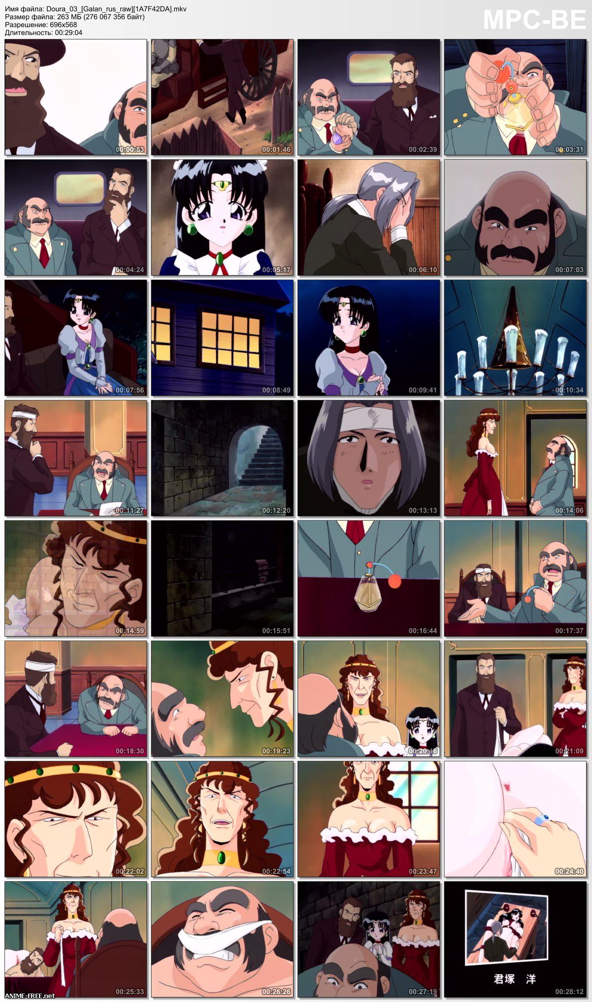 Doura | Kugutsu Ai: Doura Gaiden [Ep.1-4 + Ep.1] [JAP,GER] Anime Hentai
