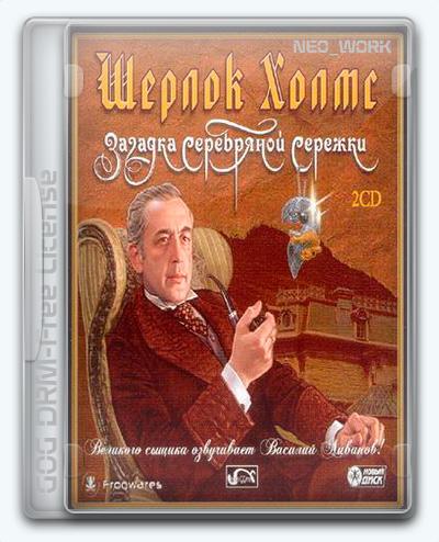 Sherlock Holmes: The Case of the Silver Earring / Шерлок Холмс. Загадка серебряной сережки (2004) [Ru/Multi] (1.0) License GOG