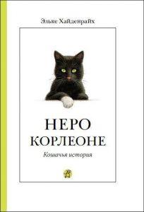 Эльке Хайденрайх - Неро Корлеоне. Кошачья история (2010) FB2