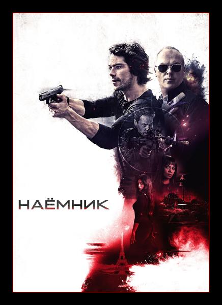 Наемник / American Assassin (2017) HDRip от Kaztorrents   КПК   L