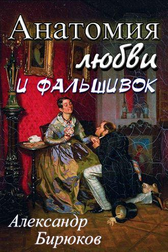 Александр Бирюков - Анатомия любви и фальшивок (2014) PDF