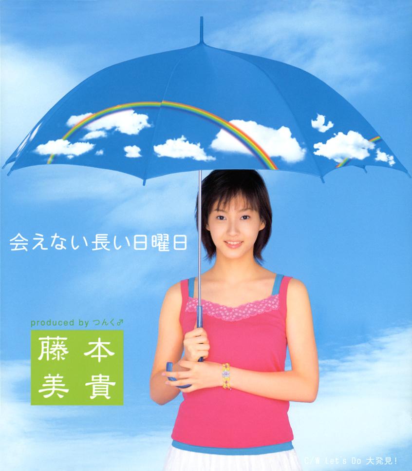20171217.1035.06 Miki Fujimoto - Aenai Nagai Nichiyoubi (FLAC) cover.jpg