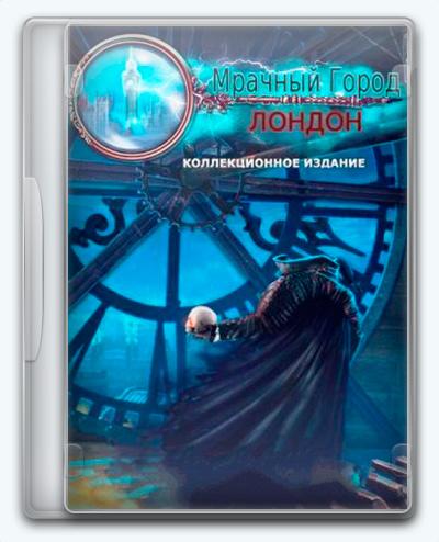 Dark City: London / Мрачный Город: Лондон (2017) [Ru] (1.0) Unofficial [Collector's Edition / Коллекционное издание]