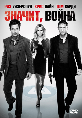 Значит, война / This Means War (2012) HDRip от Kaztorrents | КПК | Unrated Cut | iTunes