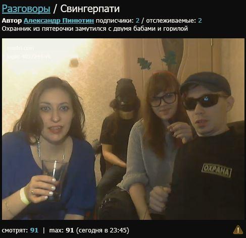 Превью Александр Пинютин