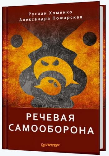 Александра Пожарская, Руслан Хоменко - Речевая самооборона (2017) FB2, EPUB