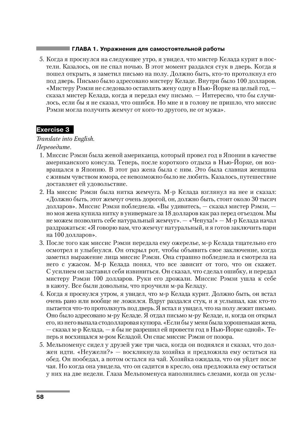 Книга «english grammar practice. Учебное пособие» цветкова т. К.