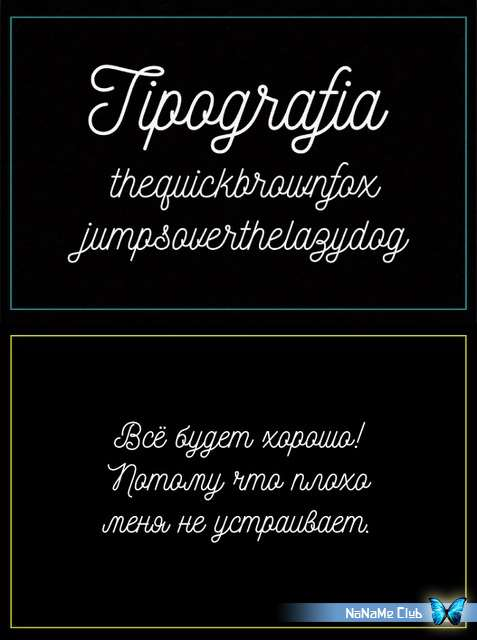 Шрифты - Сборник кириллические рукописные шрифты [OTF, TTF]