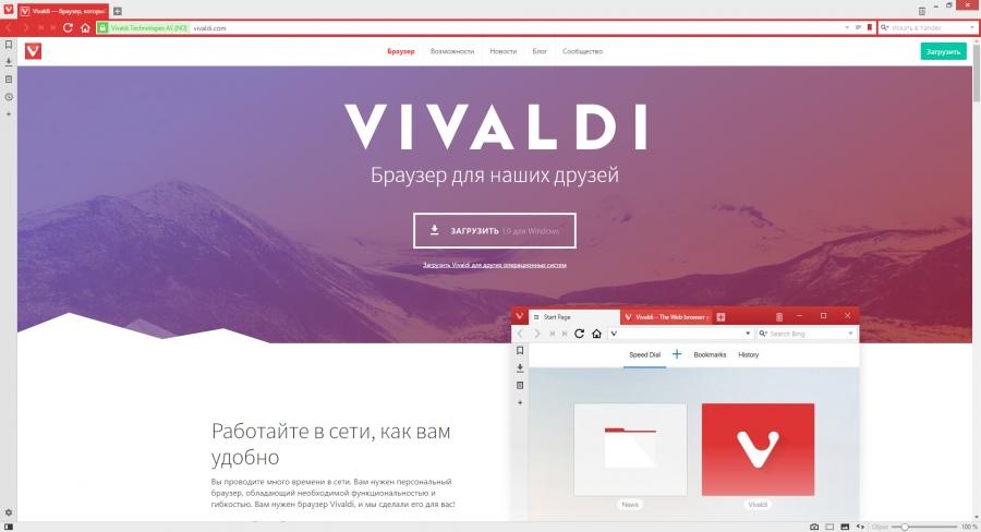 Vivaldi 1.13.1008.40 Final (2017) PC