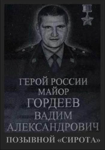 Вадим Гордеев. Позывной «Сирота» (2017) SATRip