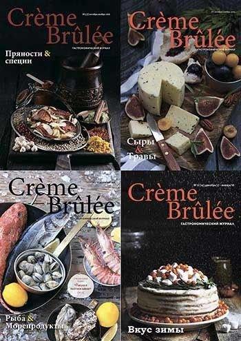Подшивка журналов   Crème Brûlée (2015-2017) [PDF] [Обновляемая]