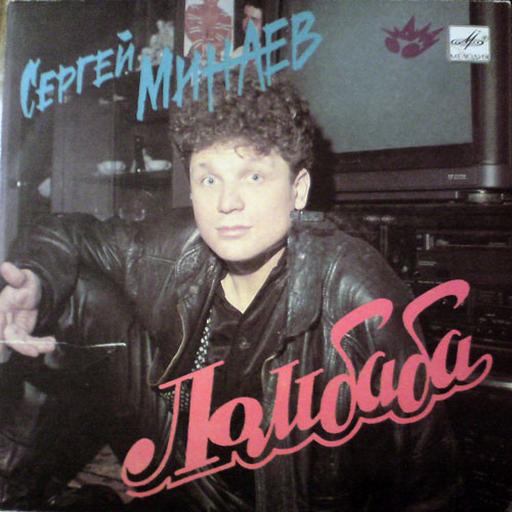 Сергей Минаев - ЛомБаба (Нон-Стоп) (1989) [DSD2.0|5,64MHz/1bit|image+.cue|МС-Rip] <Pop, Disco>
