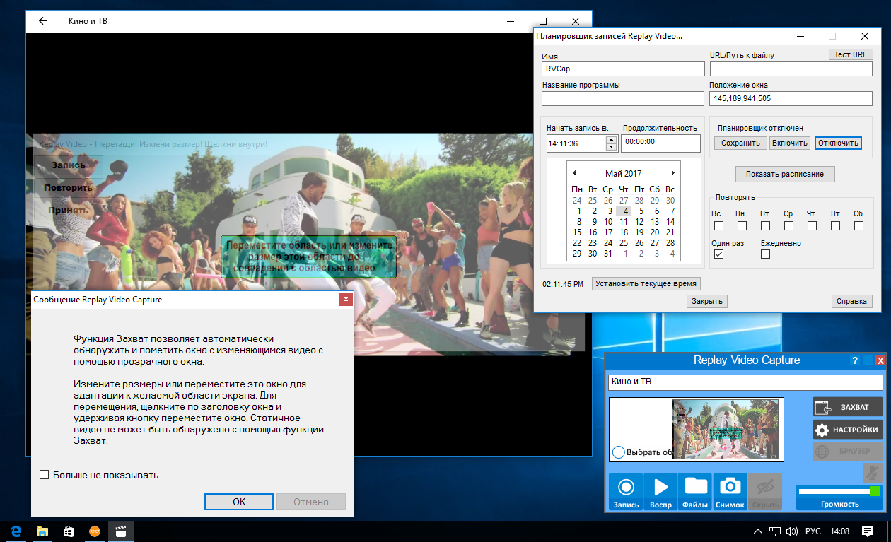 Replay Video Capture 8.8.5 / ~rus-eng~