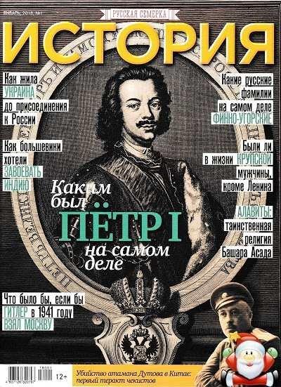 """Журнал   История от """"Русской Семёрки"""" №1 (январь 2018) [PDF]"""