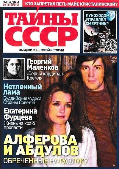 Журнал   Тайны СССР №1 (11) (январь 2018) [PDF]