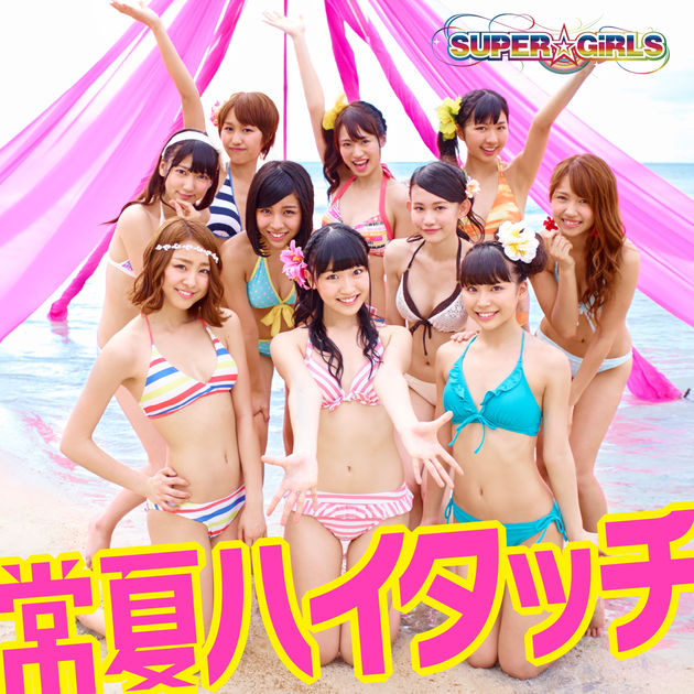 20180108.2249.15 SUPER GiRLS - Tokonatsu High Touch (mu-mo edition) cover 4.jpg