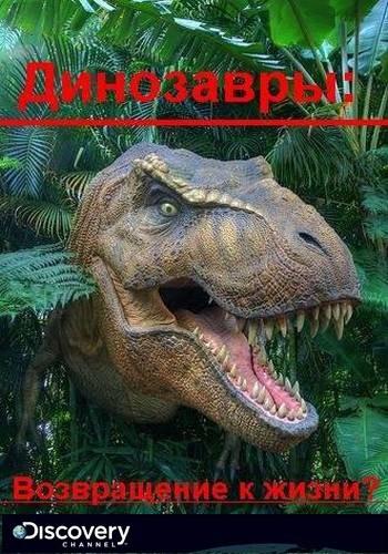 Discovery. Динозавры: Возвращение к жизни? / Dinosaurs: Return to Life? (2008) SATRip