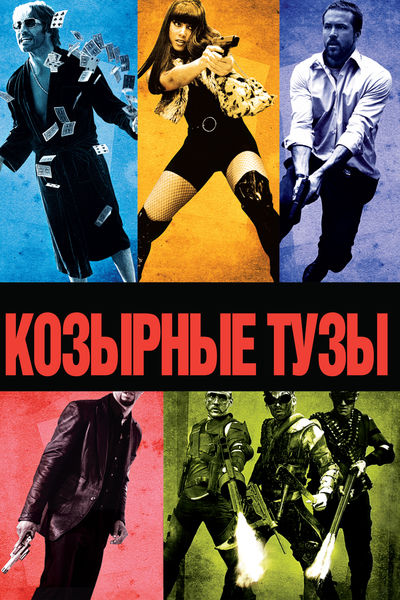 Козырные тузы / Smokin' Aces (2006) WEB-DL 1080p | D, A | Open Matte